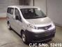 2010 Nissan / NV200 VM20